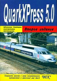 QuarkXPress 5.0