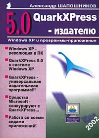 QuarkXPress 5.0 - издателю