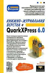 Книжно-журнальная верстка в QuarkXPress 6.0