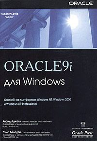 Oracle9i для Windows
