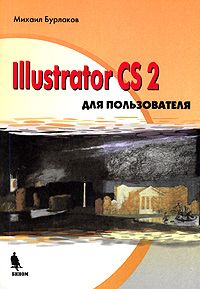 Illustrator CS2 для пользователя