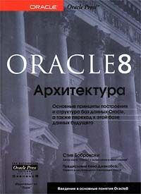 Oracle 8. Архитектура