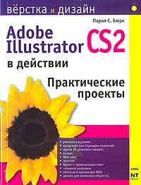 Illustrator CS2 в действии