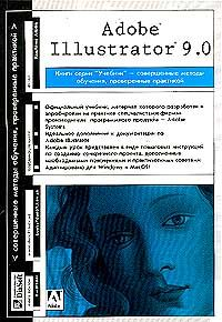 Adobe Illustrator 9.0. Учебник (с CD-Rom)