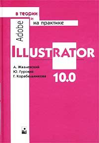Adobe Illustrator 10.0 в теории и на практике