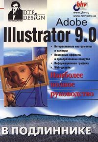 Adobe Illustrator 9.0. Наиболее полное руководство