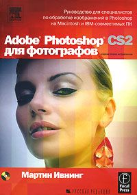 Adobe Photoshop CS2 для фотографов (+ CD-ROM)