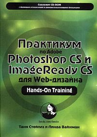 Практикум по Adobe Photoshop CS и ImageReady CS для Web-дизайна (+ CD-ROM)