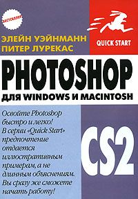 Photoshop CS2 для Windows и Macintosh