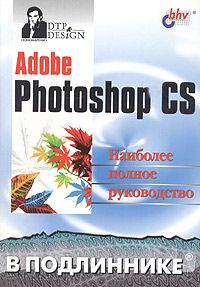 Adobe Photoshop CS. Наиболее полное руководство