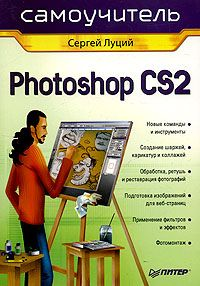 Photoshop CS2. Самоучитель