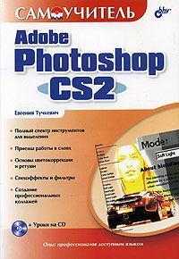 Самоучитель Adobe Photoshop CS2 (+ CD-ROM)