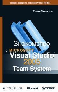 Знакомство с Microsoft Visual Studio 2005 Team System
