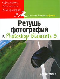 Ретушь фотографий в Photoshop Elements 3