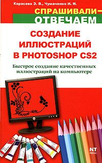 Создание иллюстраций в Photoshop CS2