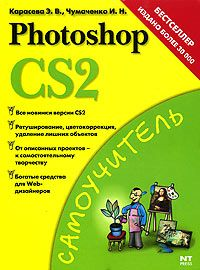 Photoshop CS2