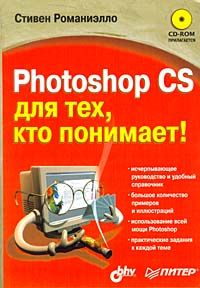 Photoshop CS для тех, кто понимает! (+ CD-ROM)