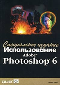 Использование Adobe Photoshop 6