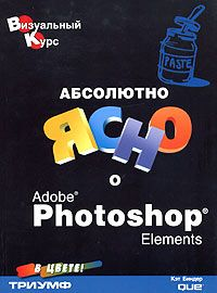 Абсолютно ясно о Adobe Photoshop Elements