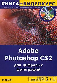 Adobe Photoshop CS2 для цифровых изображений (+ CD-ROM)