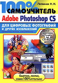 100% самоучитель Adobe Photoshop CS для цифровых фотографий и других изображений (+ CD-ROM)