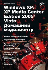 Windows XP/XP Media Center Edition/Vista. Домашний медиацентр
