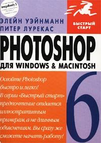 Photoshop 6 для Windows & Macintosh