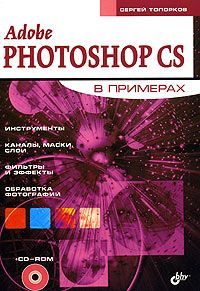 Adobe Photoshop CS в примерах (+ CD-ROM)