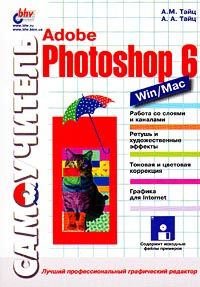 Самоучитель Adobe Photoshop 6
