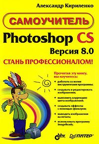 Photoshop CS версия 8.0. - стань профессионалом! Самоучитель