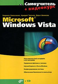 Самоучитель Microsoft Windows Vista (+ CD-ROM)