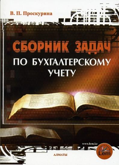 СБОРНИК БУХГАЛТЕРСКИХ ПРОВОДОК КАЗАХСТАН СКАЧАТЬ БЕСПЛАТНО