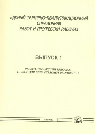 тарифно-квалификационный справочник рабочих профессий