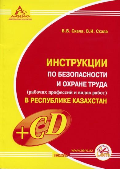 инструкция по охране труда казахстан