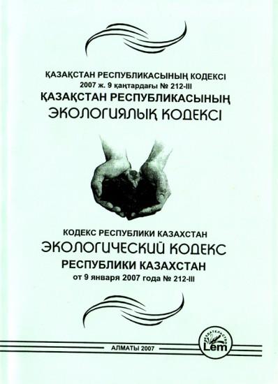 Экологический Кодекс Рк 2016 Года С Изменениями И Дополнениями Скачать
