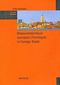 EnglishForBusiness Contracts in Foreign Trade (Внешнеторговый контракт)