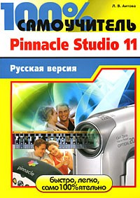 100% самоучитель. Pinnacle Studio 11. Русская версия