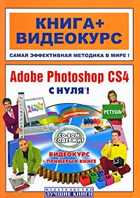 Adobe Photoshop CS4 с нуля!