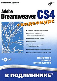Adobe Dreamweaver CS4 (+ CD-ROM)