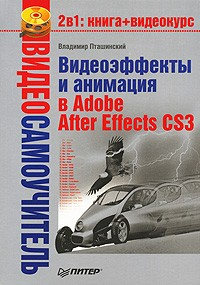 Видеоэффекты и анимация в Adobe After Effects CS3 (+ CD-ROM)