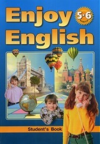 Enjoy English. 5-6 классы. Учебник