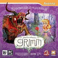 American McGee's Grimm: Красавица и чудовище