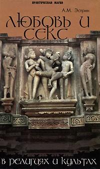 Любовь и секс в религиях и культах