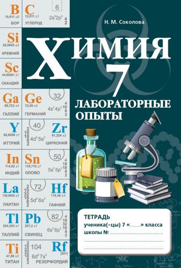 Практическая работа по химии 7 класс номер 6