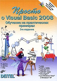 Просто о Visual Basic 2008 (+ DVD-ROM)