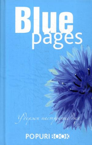 Блокнот «Blue pages» (96 листов)