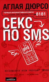Секс по sms