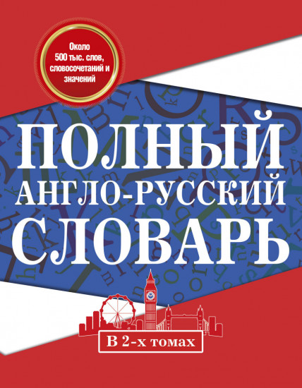 New English-Russian Dictionary / Новый англо-русский словарь. В 2 томах (комплект из 2 книг)
