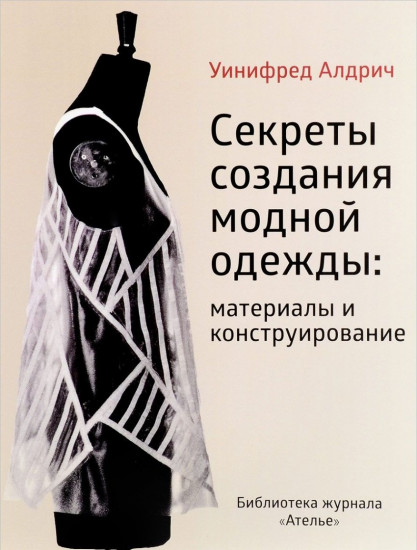 Скачать бесплатно конструирование одежды амирова
