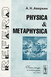 Physica & Metaphysica